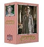 アガサ・クリスティーのミス・マープル DVD-BOX 2[DVD]