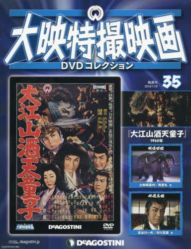 大映特撮DVDコレクション 35号 (大江山酒天童子 1960年) [分冊百科] (DVD付)