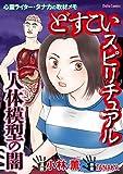 どすこいスピリチュアル 人体模型の闇 (ダイトコミックス)