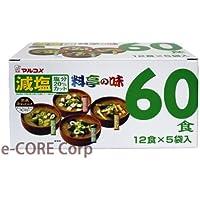 マルコメ 料亭の味 減塩 即席みそ汁 60食(12食x5袋入)