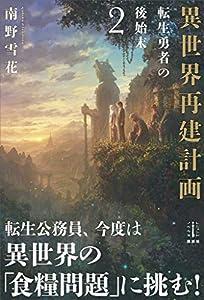 異世界再建計画 2 転生勇者の後始末 電子書籍特典付き (レジェンドノベルス)