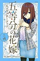 五等分の花嫁 キャラクターブック 三玖 第03巻