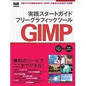 実践スタートガイド フリーグラッフィクスツール GIMP (インプレスムック)