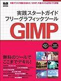 実践スタートガイド フリーグラッフィクスツール GIMP (インプレスムック) 画像