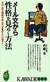メール文から性格を見ぬく方法―その人の人間性や本心が、文章のここに出る! (KAWADE夢新書)
