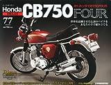 週刊 ホンダ CB750 FOUR 2012年 3/6号 [分冊百科]