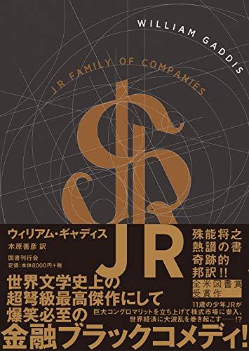 JR / ウィリアム・ギャディス