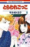 とらわれごっこ 6 (花とゆめコミックス)