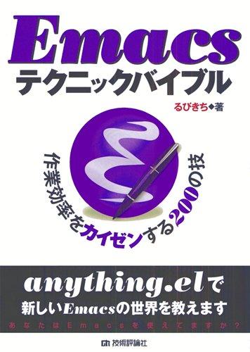Emacsテクニックバイブル ~作業効率をカイゼンする200の技~の詳細を見る