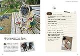 パグ式生活のオキテ: パグとの暮らしをもっと楽しむための50のコツ 画像