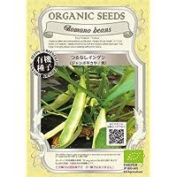 グリーンフィールド 野菜有機種子 つるなしインゲン <ジャンボ平さや/黄> [小袋] A068