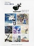 ピアノソロ やさしく弾ける supercell BEST