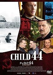 【動画】チャイルド44 森に消えた子供たち