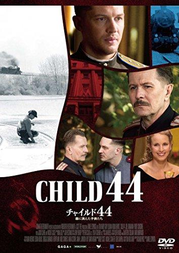 チャイルド44 森に消えた子供たち [DVD]の詳細を見る