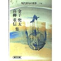 Amazon.co.jp: 高柳 重信: 本