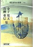 金子兜太 高柳重信集 (朝日文庫―現代俳句の世界)