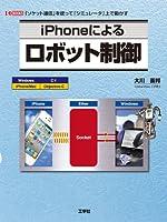 iPhoneによるロボット制御 (I・O BOOKS)