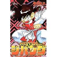 MISTERジパング(3) (少年サンデーコミックス)
