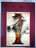 ガレの素描―エミール・ガレとその工房 (求龍堂グラフィックス)