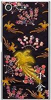 エクスペリアXZプレミアム ケース Xperia XZ Premium SO-04J SO04Jカバー スマホケース 名入れ 和柄プリント 鳳凰黒
