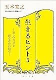 生きるヒント5 ―新しい自分を創るための12章― (角川文庫)