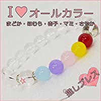 OMAMORI-DO 推しブレス オールカラー 16.5cm まどか 杏子 マミ ほむら さやか 推しメン ブレスレット オールカラー パワーストーン 天然石