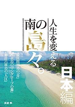 [高城剛]の人生を変える南の島々。日本編