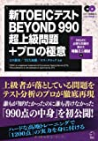 新TOEICテストBEYOND990超上級問題+プロの極意