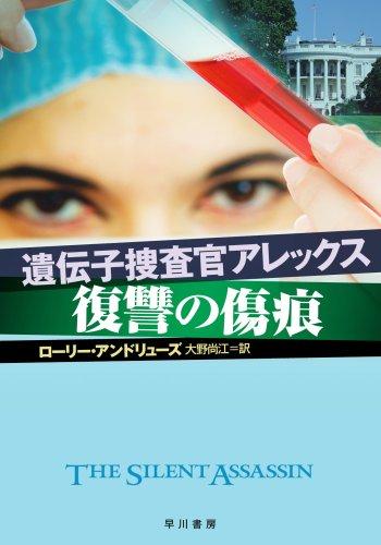 遺伝子捜査官アレックス/復讐の傷痕 (ハヤカワ・ミステリ文庫) -