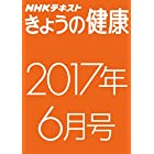 NHKきょうの健康 2017年6月号 [雑誌] NHK きょうの健康 (NHKテキスト)