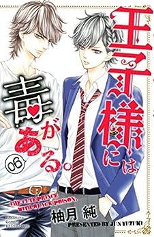 王子様には毒がある。 第01-06巻 [Ouji-sama ni wa Doku ga Aru. vol 01-06]