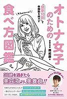 オトナ女子のための食べ方図鑑 ダイエットに関連した画像-06