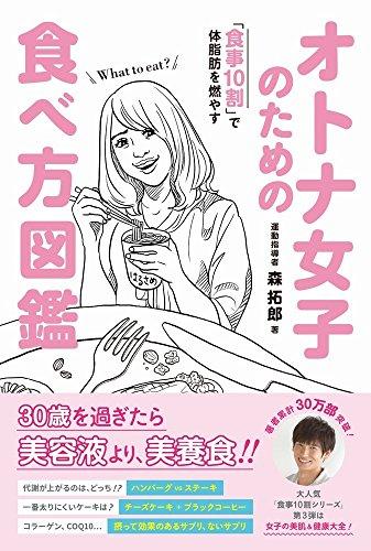 オトナ女子のための食べ方図鑑 - 食事10割で体脂肪を燃やす - (美人開花シリーズ)の詳細を見る