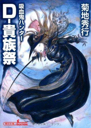 吸血鬼ハンター27 D―貴族祭 (朝日文庫)の詳細を見る