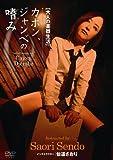 大人の楽器生活 カホン、ジャンベの嗜み [DVD]