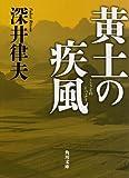 黄土の疾風 (角川文庫)