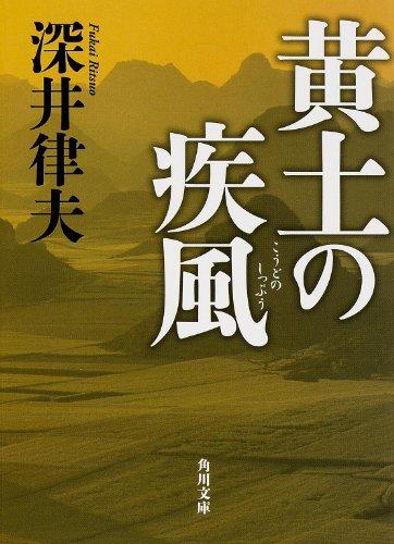 黄土の疾風 (角川文庫)の詳細を見る