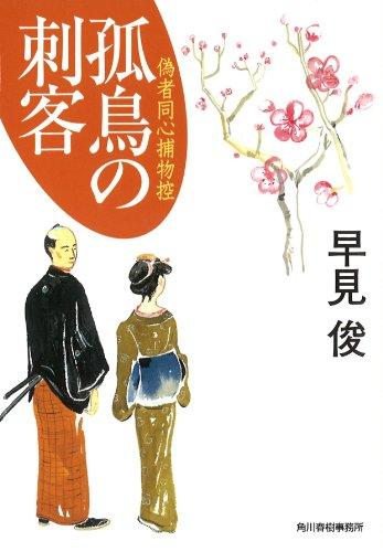 孤鳥の刺客―偽者同心捕物控 (ハルキ文庫 は 7-4 時代小説文庫)の詳細を見る