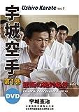 宇城空手 第一巻 [DVD]