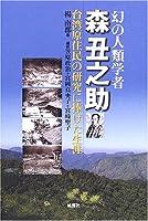 幻の人類学者森丑之助―台湾原住民の研究に捧げた生涯