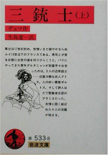 三銃士〈上〉 (岩波文庫)の詳細を見る