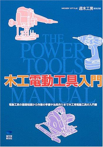 木工電動工具入門―The Power Tools Manualの詳細を見る