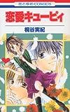 恋愛キューピィ / 桐谷 実紀 のシリーズ情報を見る