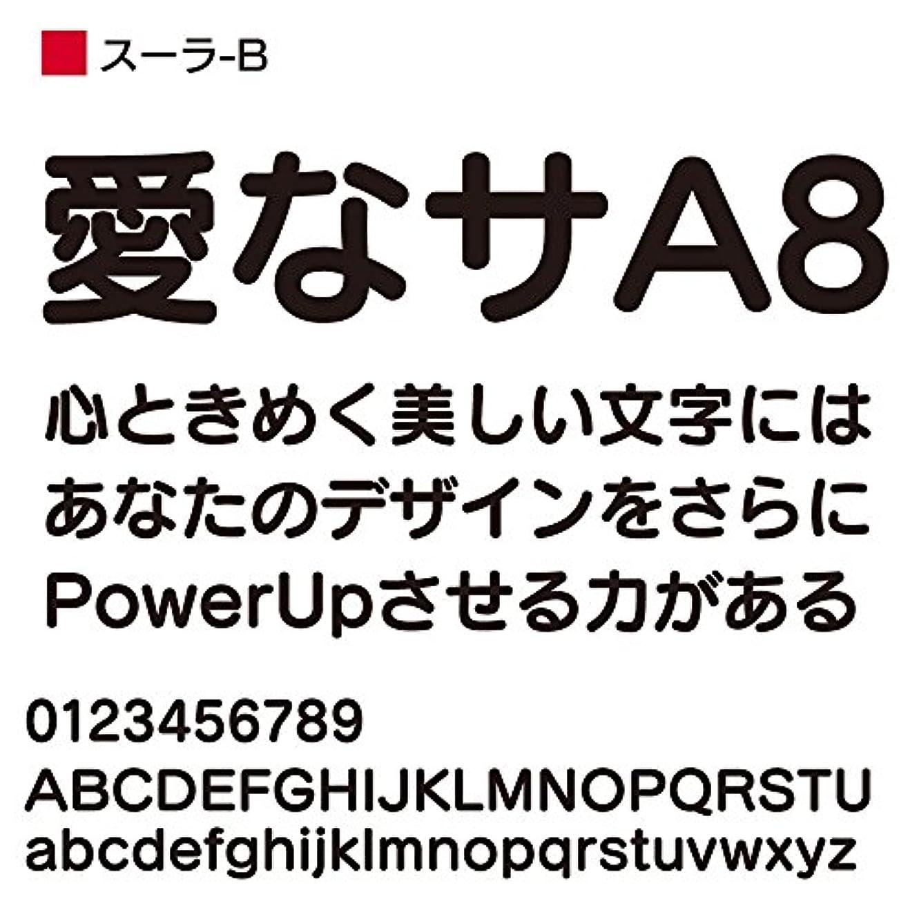 OpenType スーラ Pro-B for Mac [ダウンロード]