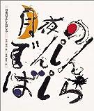 月夜のでんしんばしら (日本の童話名作選)