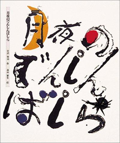 月夜のでんしんばしら (日本の童話名作選)の詳細を見る