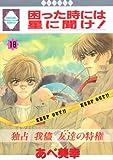 困った時には星に聞け! (18) (冬水社・いち好きコミックス)