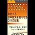 激変する日本経済を乗り切る3つの知恵: バブル経済を経験したFPだからこそ伝えたい、アベノミクスの時代をしたたかに生き抜く方法。 FP面menが語る、現場声