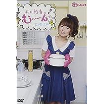 井口裕香のむ~~~ん⊂( ^ω^)⊃ DVD よん