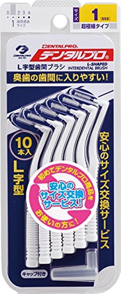 滑りやすいクアッガ競うデンタルプロ 歯間ブラシ L字型サイズ1(SSS) 10P